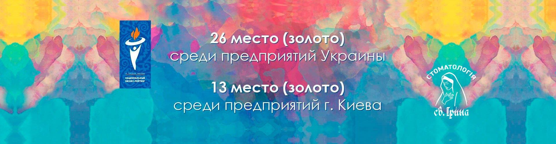 Награды клиники Святая Ирина среди предприятий Украины и г. Киева