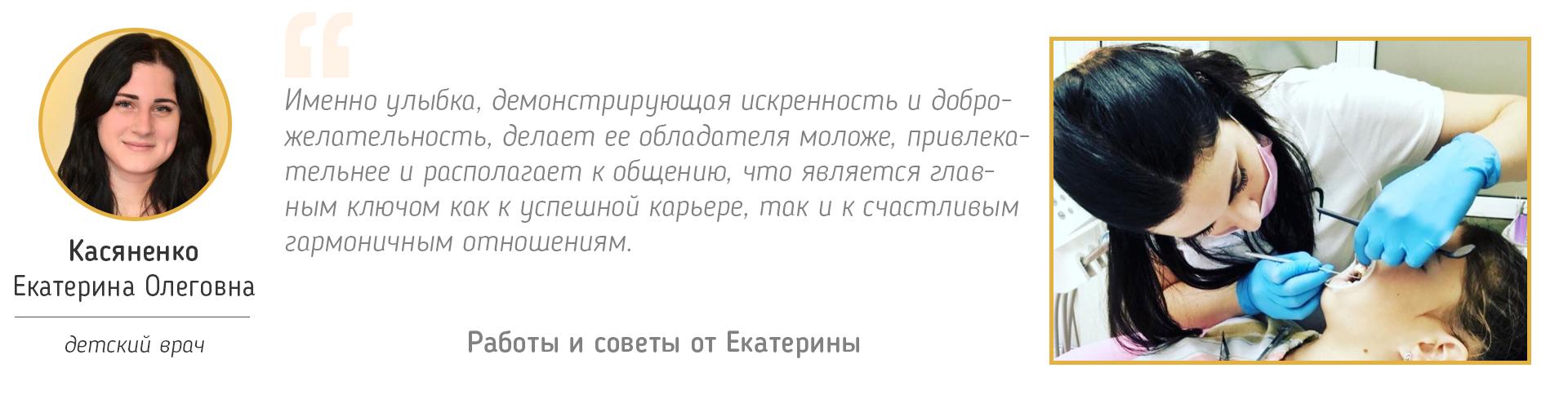 Работы и советы от Екатерины Касяненко, детский врач в стоматологической клинике Святая Ирина