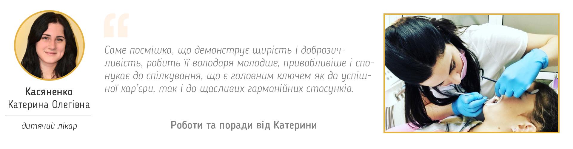 Роботи та поради від Катерини Касяненко, дитячий лікар